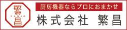 愛知県名古屋市を中心に業務用食器洗浄機、洗剤、厨房機器の販売・修理メンテナンスの株式会社繁昌