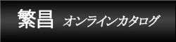 業務用洗剤・厨房機器の専門店㈱繁昌のオンラインショップ!!